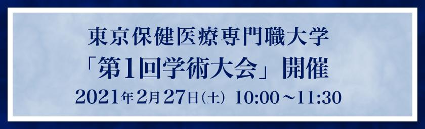 東京保健医療専門職大学「第1回学術大会」開催 2021年2月27日(土)10:00〜11:30