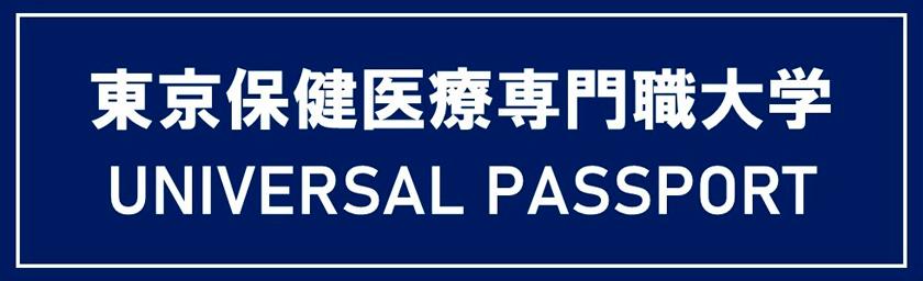 東京保健医療専門職大学 UNIVERSAL PASSPORT