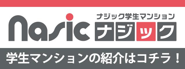 (株)学生情報センター【ナジック】