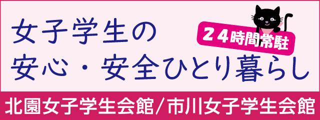 (株)北園会館【女子寮】<