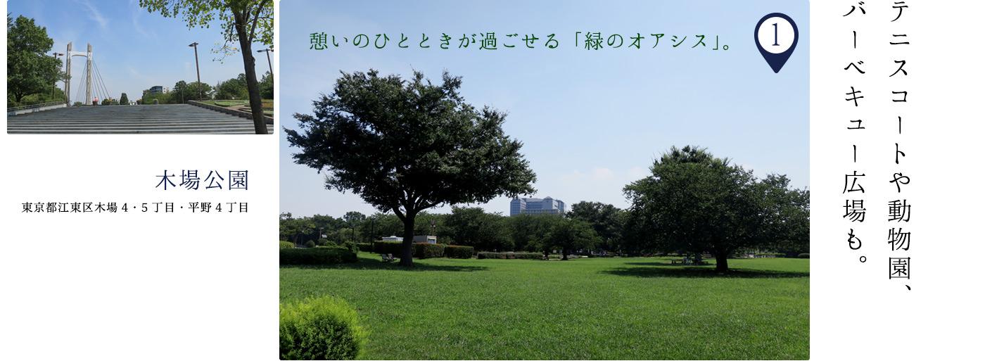 木場公園 東京都江東区木場4・5丁目・平野4丁目 テニスコートや動物園、バーベキュー広場も。