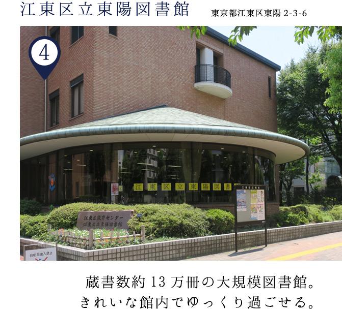 江東区立東陽図書館 東京都江東区東陽2-3-6 蔵書数約13万冊の大規模図書館。きれいな館内でゆっくり過ごせる。