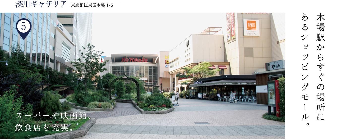 深川ギャザリア 東京都江東区木場1-5-25 木場駅からすぐの場所にあるショッピングモール。スーパーや映画館、飲食店も充実。