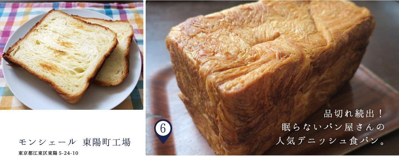 モンシェール 東陽町工場 東京都江東区東陽5-24-10 品切れ続出! 眠らないパン屋さんの人気デニッシュ食パン。