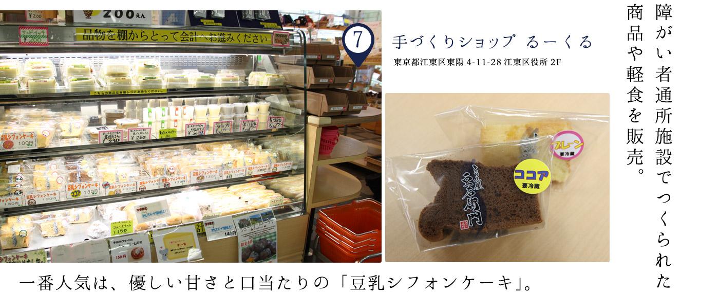 手づくりショップ るーくる 東京都江東区東陽4-11-28江東区役所2F 障がい者通所施設でつくられた商品や軽食を販売。 一番人気は、優しい甘さと口当たりの「豆乳シフォンケーキ」。