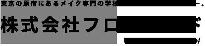 東京の原宿にあるメイク専門の学校メイクアップアカデミー。株式会社フロムハンド http://fromhand.co.jp/