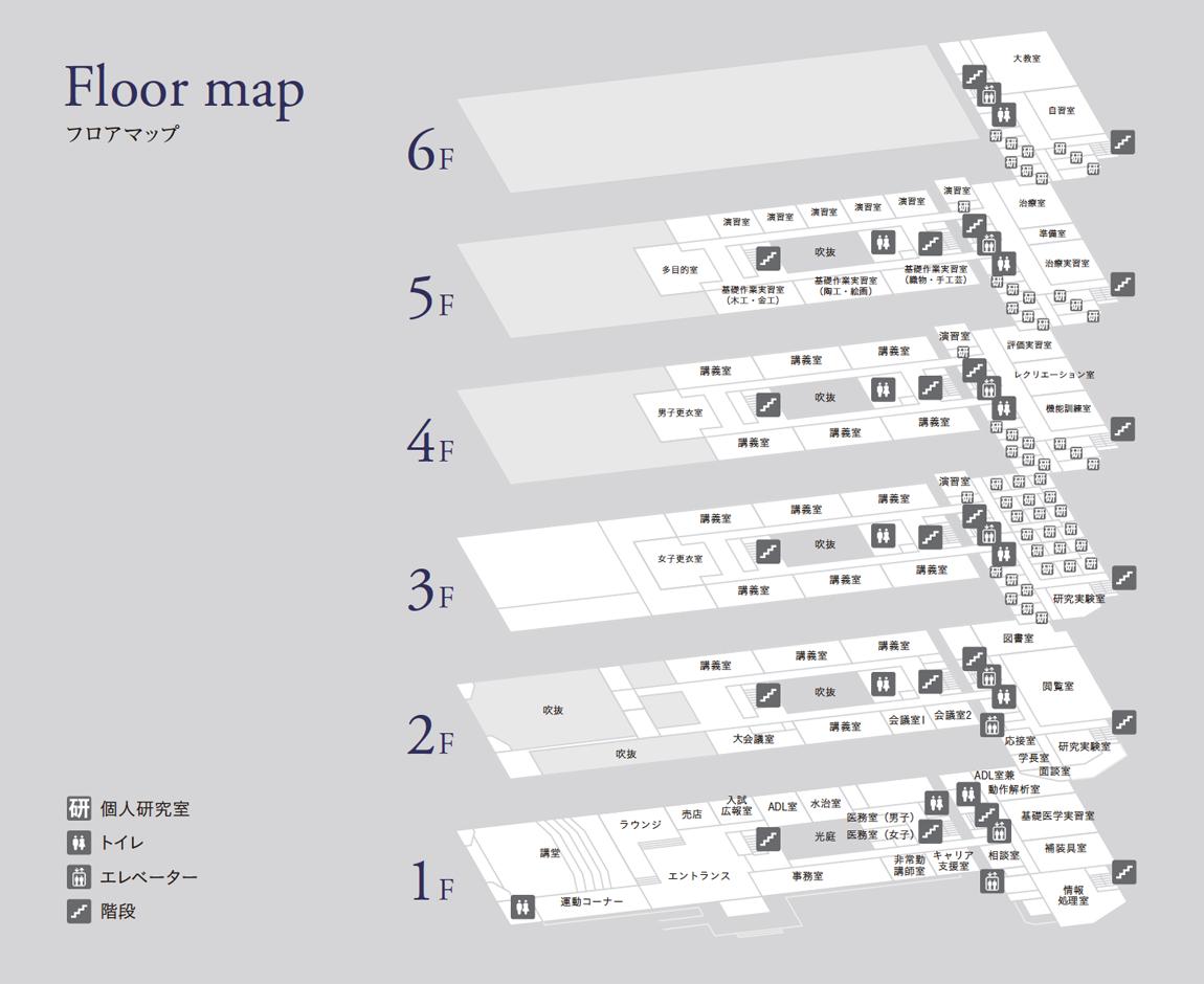 東京保健医療専門職大学 キャンパスマップ