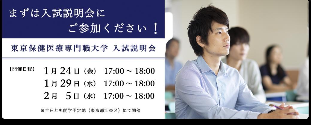 東京保健医療専門職大学/入試説明会 まずは入試説明会にご参加ください!